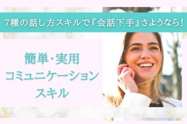 簡単・実用コミュニケーションスキル 7種の話し方スキルで「会話下手」とさよなら!